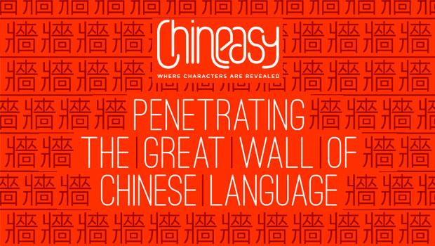 chineasy naucite kineski